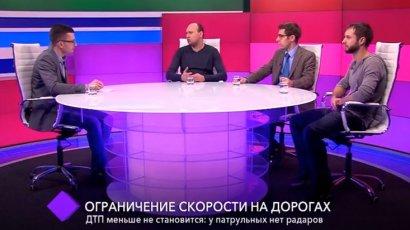 Ограничение скорости на дорогах. В студии – Дмитрий Кравчук, Игорь Шавров и Константин Журавлёв