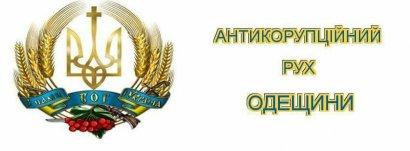 Антикоррупционный Рух Одесщины – год уверенных шагов