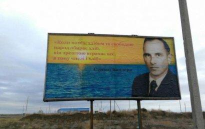 Билборды с «изречением» Степана Бандеры на границе с Крымом