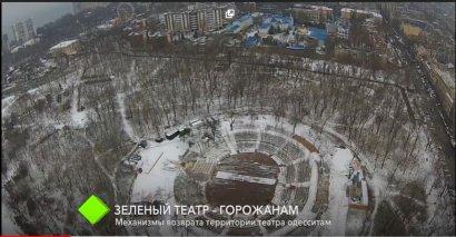 Зеленый театр - горожанам: механизмы возврата территории театра одесситам