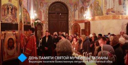 День памяти святой Татианы: верующие посетили божественную литургию и праздничный обед