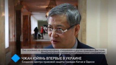 Создание Центра правовой защиты граждан Китая в Одессе