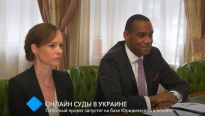 Онлайн суды в Украине: пилотный проект запустят на базе Юридической клиники