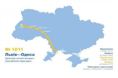 С завтрашнего дня поезд Одесса-Львов будет курсировать в ежедневном режиме