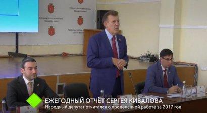 Ежегодный отчёт Сергея Кивалова: народный депутат отчитался о проделанной работе за 2017 год