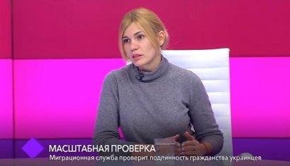 Миграционная служба проверит подлинность гражданства украинцев. В студии - Елена Погребняк