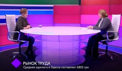Рынок труда в Одессе. В студии – Елена Китайская