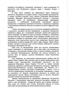 Незаконное строительство в Одессе приобрело угрожающие масштабы