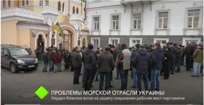 Проблемы морской отрасли: Сергей Кивалов встал на защиту сохранения рабочих мест портовиков