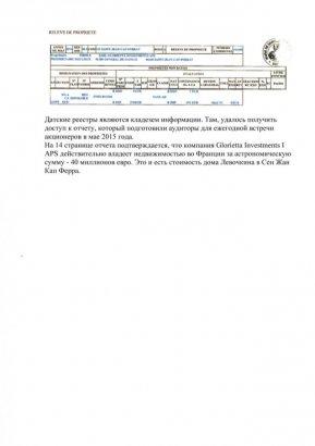 Рабинович заявил, что по его требованию суд арестовал виллу Левочкина