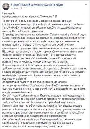 Пресс-служба Соломенского райсуда опубликовала заявление по делу Труханова