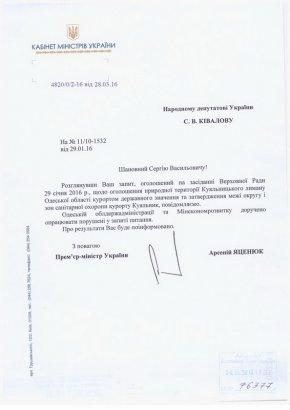 Народный депутат Сергей Кивалов добился положительного решения по Куяльницкому лиману