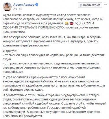 Арсен Аваков: Суд по сути одобрил стрельбу в полицейского, посчитав это не тяжким преступлением