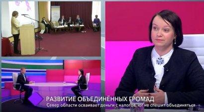 Развитие объединённых громад. В студии – заместитель губернатора Одесской области Светлана Шаталова
