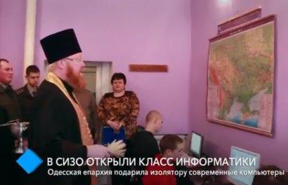 В Одесском СИЗО открыли класс информатики
