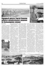 """Газета """"СЛОВО"""". №8"""