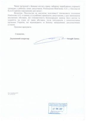 Украинские моряки должны чувствовать себя в безопасности