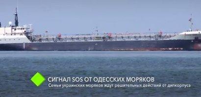 Сигнал SOS: семьи одесских моряков ждут решительных действий от дипкорпуса