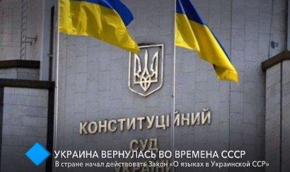 Украина вернулась во времена СССР. В стране начал действовать Закон «О языках в Украинской ССР»
