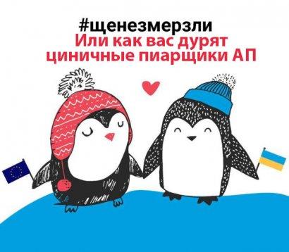 Оказывается в Украине с газом все в порядке, аферисты на марше