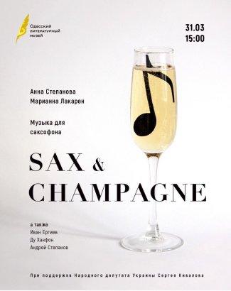Скоро в Одессе представят программу «Саксофон и шампанское» (Анонс)