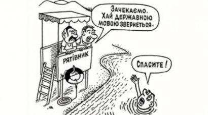 Законопроект о тотальной украинизации предполагают внести в Раду на голосование