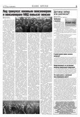 """Газета """"СЛОВО"""". №11"""