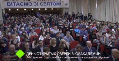 В Одесской Юракадемии прошел День открытых дверей