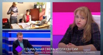 Социальная сфера: итоги сессии. В студии – Лилия Коваленко