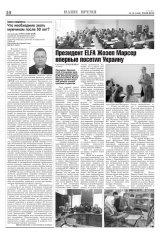 """Газета """"СЛОВО"""". №12"""