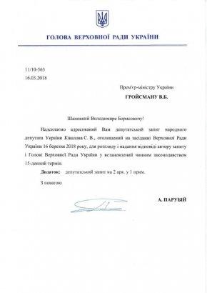 Народный депутат от Одессы требует увеличить финансирование программ обеспечения жильем молодежи