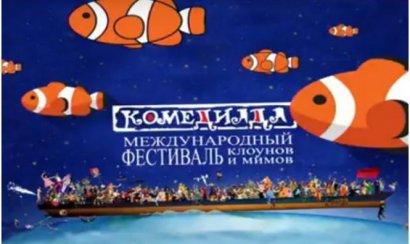 Празднование Юморины в Одессе начнётся 27 марта и продлится семь дней