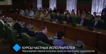 В Одесской Юракадемии стартовали курсы по подготовке частных исполнителей