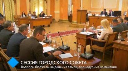 Сессия горсовета: вопросы бюджета, выделение земли, процедурные изменения