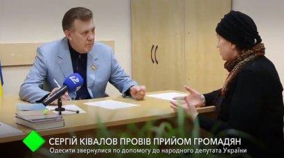 Народный депутат Украины Сергей Кивалов провел очередной приём граждан