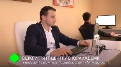 В Одесской Юракадемии открылся современный IT-центр