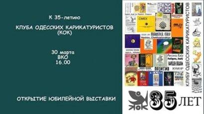 30 марта 2018 года  откроется юбилейная выставка Клуба одесских карикатуристов  АНОНС
