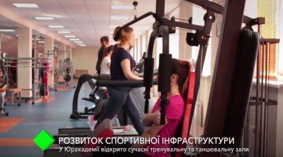 В Одесской Юракадемии открыли современные тренажёрный и танцевальный залы