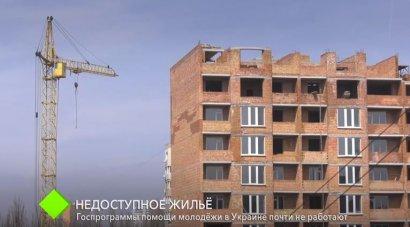 Недоступное жильё: госпрограммы помощи молодёжи в Украине почти не работают