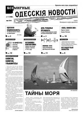 «Всемирные одесские новости» с новым редактором