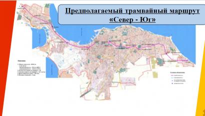 Вопрос о скоростном трамвае, проходящем через весь город, все еще остается открытым?