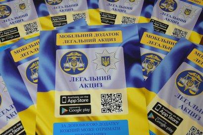 Глеб Милютин: около 1200 пользователей мобильного приложения «Легальный Акциз» приобщились к противодействию незаконному обороту подакцизной продукции