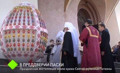 Возле храма Святой мученицы Татианы установили пасхальную инсталляцию
