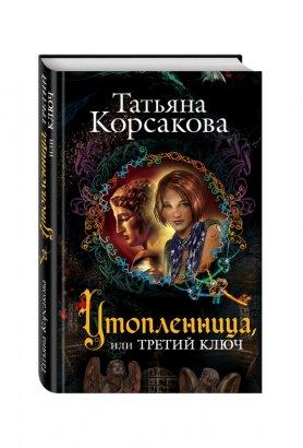 Татьяна Корсакова – автор остросюжетных любовных романов с элементами мистики