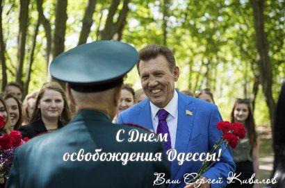 Сергей Кивалов: «Пусть над Одессой всегда будет мирное небо!»