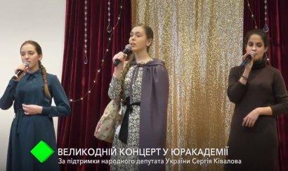 В Одесской Юракадемии прошёл пасхальный концерт