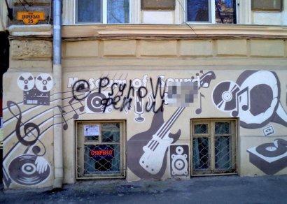 Вандалы разрисовали стену одесского музея