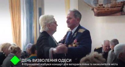 День освобождения Одессы: в Юракадемии прошёл праздничный концерт