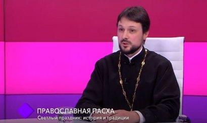 Православная Пасха. В студии – настоятель храма Космы и Дамиана Римских Дмитрий Владимиров