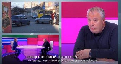 Работа общественного транспорта. В студии – замдиректора городского департамента транспорта Сергей Щербань